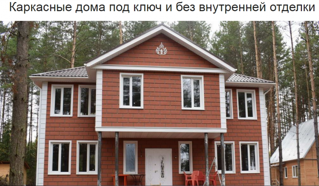 Строительство каркасных Домов и бань без отделки и под ключ