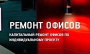 Ремонт офисов и помещений от косметического до Vip в Орше