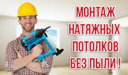 Потолки натяжные: монтаж,  ремонт в Минске