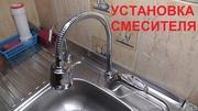 Установка и замена смесителя в ванной и кухне. Орша