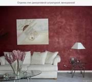Отделка стен декоративной штукатуркой,  венецианкой в Орше