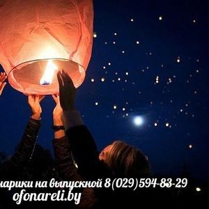 Распродажа небесных фонариков на выпускной Орша