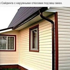 Монтаж Сайдинга с наружными откосами под ваш заказ в Орше