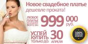 Новые свадебные платья за 999 000! Орша